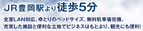 JR豊岡駅から徒歩5分 全室LAN対応、ゆとりのベッドサイズ、無料駐車場完備。充実した施設と便利な立地でビジネスはもとより、観光にも便利!